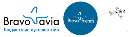 bravoavia+bravofriends